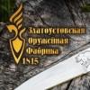 Златоустовская Оружейная-Фабрика