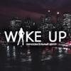 Wake Up | Курсы для девушек