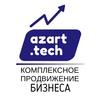 Комплексное продвижение бизнеса | azart.tech