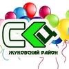 СКЦ Жуковский район