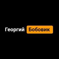 Фотография Георгия Бобовика