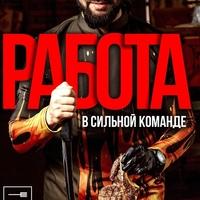 Фотография Ресторанныя Партнера ВКонтакте
