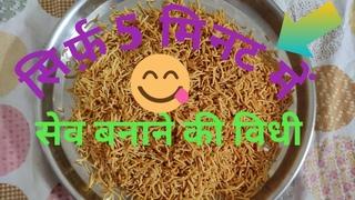 बेसन की सेव। सेव बनाने की विधी।besan recipe। besan ki sev recipe in hindi। crispy sev recipe