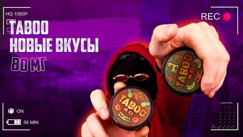 ОБЗОР НОВЫХ ВКУСОВ TABOO 80 КОНТРОЛИЧ СНЮС БЕСПЛАТНО