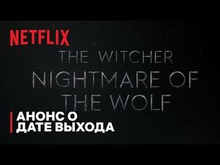 Ведьмак. Кошмар Волка | Анонс о дате выхода | Netflix