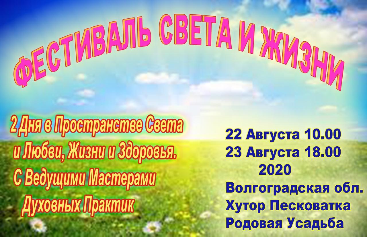 """Афиша Волгоград Фестиваль """"Света и Жизни"""""""