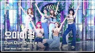 [예능연구소 4K] 오마이걸 직캠 'Dun Dun Dance' (OH MY GIRL FanCam) @Show!MusicCore 210515