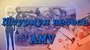 AMVшка Аниме микс - Штурмуя небеса