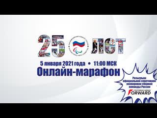 Онлайн-марафон Паралимпийского комитета России в честь 25 лет со дня основания
