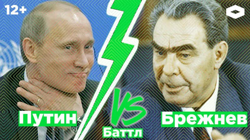 Путин VS Брежнев I ROMB