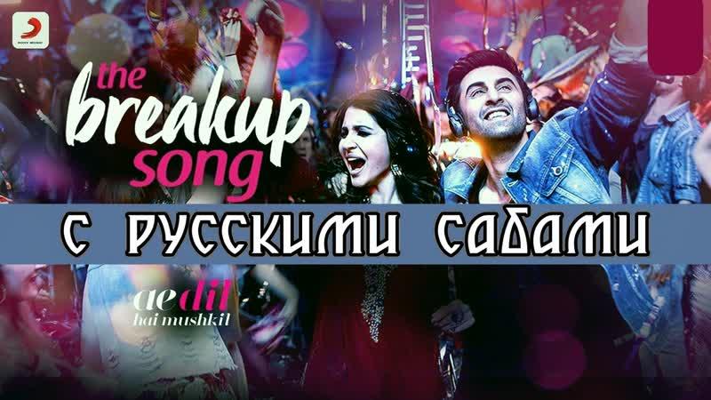 The Breakup Song Ae Dil Hai Mushkil рус суб