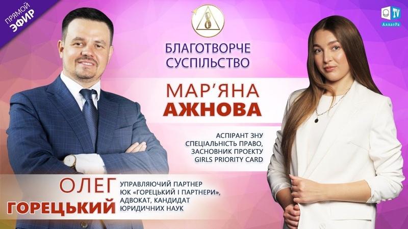 Олег Горецький та Мар'яна Ажнова Про Благотворче суспільство АЛЛАТРА LIVE