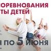 Онлайн-соревнования ко Дню защиты детей