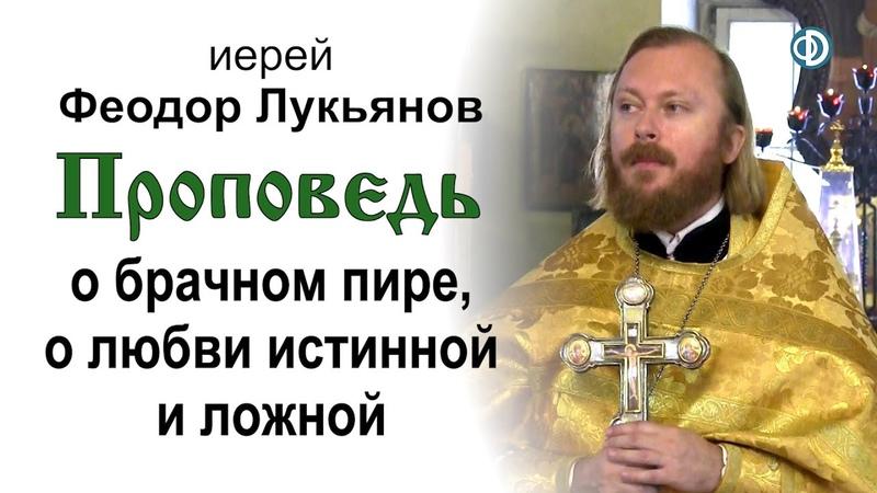 Проповедь о брачном пире о любви истинной и ложной 2020 09 13 Иерей Феодор Лукьянов