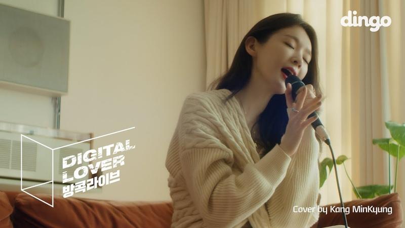 고막여친 강민경의 Digital Lover 방콕라이브