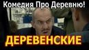 Комедия Про Деревню! ДЕРЕВЕНСКИЕ - Фильм о деревне 2021