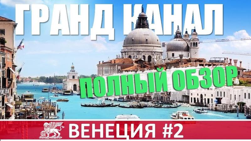 ВЕНЕЦИЯ БОЛЬШОЕ ПУТЕШЕСТВИЕ ПО ГРАНД КАНАЛУ HD Прогулки по Венеции 2
