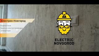 Видео отзыв. Замена электропроводки в квартире. Великий Новгород