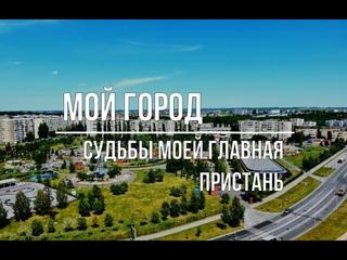 """Виртуальное путешествие """"Мой город - судьбы моей главная пристань"""""""