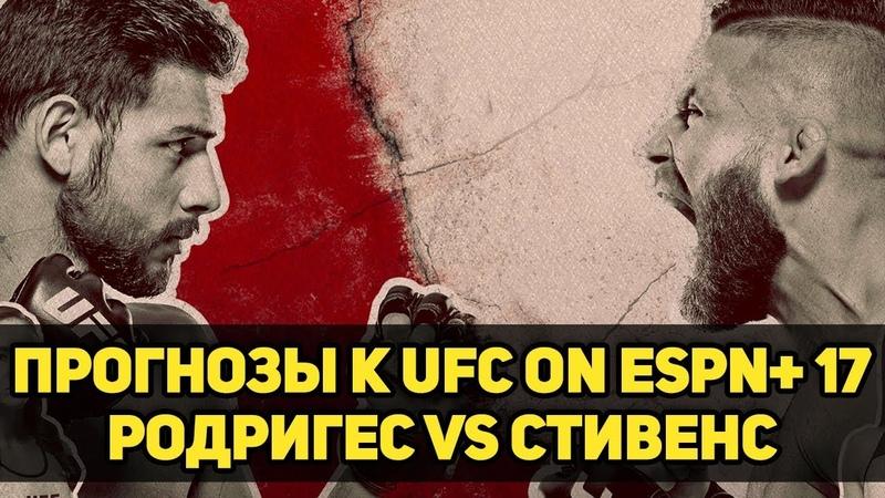 В МЕКСИКЕ БУДЕТ ЖАРКО! Прогнозы к UFC on ESPN17 Родригес vs Стивенс