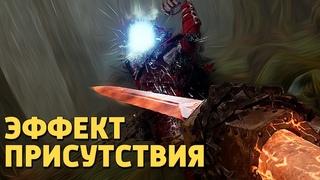 Эффект присутствия /Warhammer: Vermintide 2