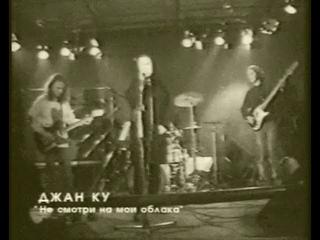 ДЖАН КУ - Не смотри на мои  облака (1996)