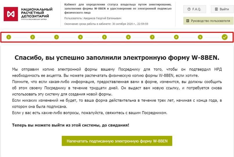 W-8BEN Сбербанк. Инструкция, изображение №11