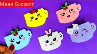 Поделки из бумаги Мини Блокнот / DIY MINI NOTEBOOKS - DIY BACK TO SCHOOL / Origami notebook