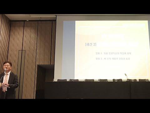 과학기자대회 의료 AI 어디까지 왔나 의료 인공지능의 역할과 과제