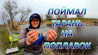 Рыбалка на поплавок. Ловля тарани на маховую удочку.