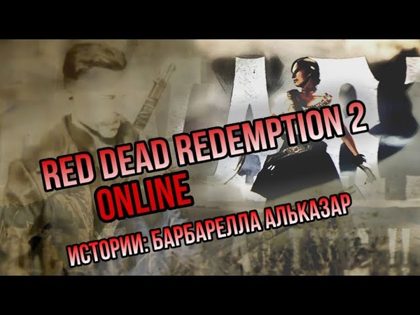 Red Dead Redemption 2 Online Истории охотника за головами Барбарелла Альказар