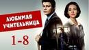 Любимая учительница 1,2,3,4,5,6,7,8 серия -Русские сериалы 2016 - Краткое содержание - Наше кино