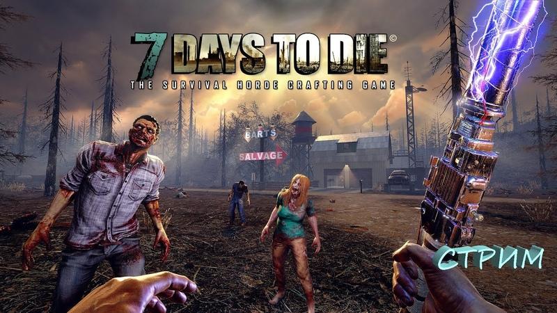 7 Days to Die Альфа 19 Делаем мотороллер и укрепляем дом зомби помогают