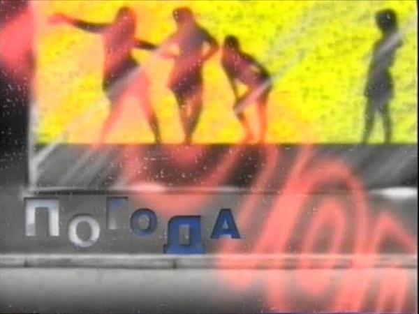 Прогноз погоды Метео ТВ НТВ Музыка 4 06 1998 Сергей Галанин