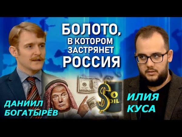Кто победил в нефтяной войне ОПЕК и Украина меж двух огней. Илия Куса. МИР ЗА НЕДЕЛЮ