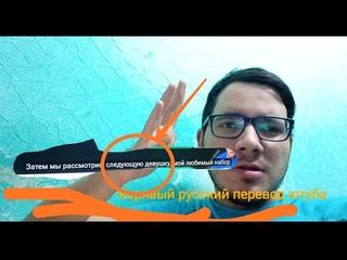 Корявый русский перевод, как он испортил моё отношение к ютубу! /блог
