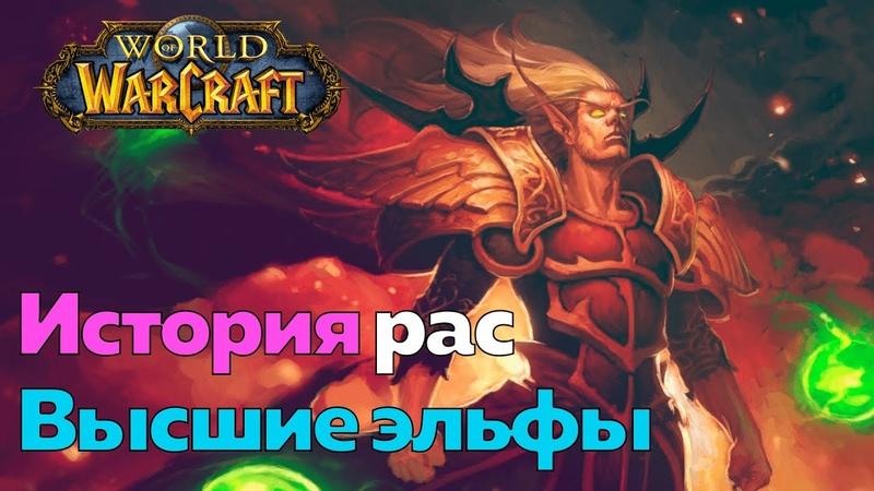 ИСТОРИЯ РАСЫ ВЫСШИХ ЭЛЬФОВ Изгнанники World of Warcraft