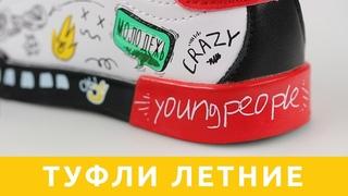 Туфли и полуботинки на лето от ТМ Котофей для мальчика. Новинки 2021