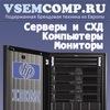 VSEMCOMP - серверы из Европы HP, IBM, Dell