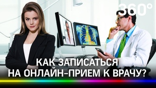 Как записаться на онлайн-прием к врачу. Консультации медиков теперь доступны и по видеосвязи