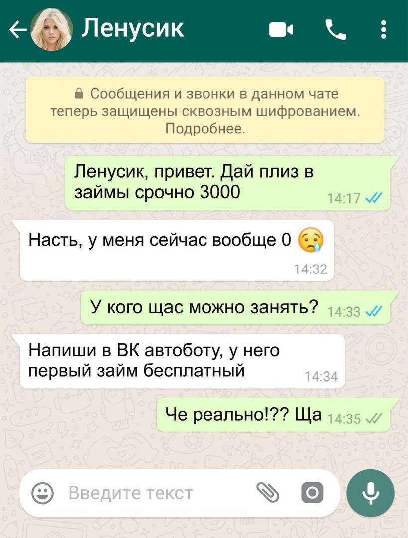 Haпишu БOTУ HAЧATЬ или ДEHЬГИhttps://vk.com/write-188049665