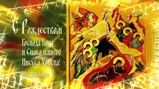 Рождество Христово - 2021. Митрополит Ставропольский и Невинномысский Кирилл