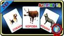 Домашние животные Как говорят Животные УЧИМ ЖИВОТНЫХ Развивающие мультики для детей Монтессори