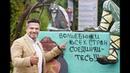 Александр Черкасов - судьба парка Пространство детской мечты