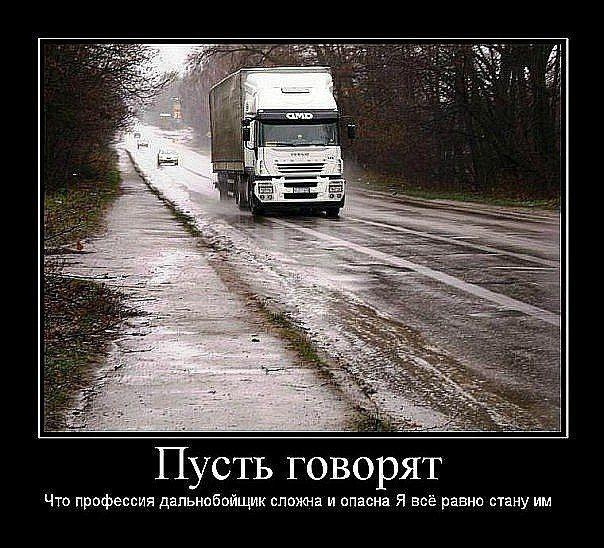 картинки для дальнобойщика удачи на дороге выявляется асимметрия губ