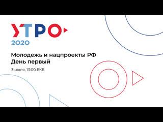 Молодежь и нацпроекты РФ   День первый