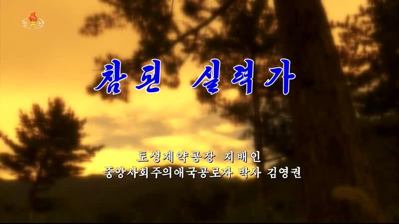 참된 실력가 토성제약공장 지배인 중앙사회주의애국공로자 박사 김영권