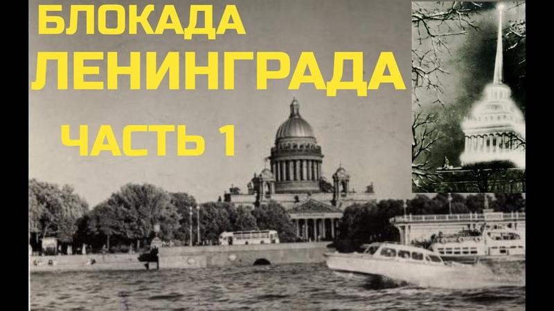 1 Блокада Ленинграда