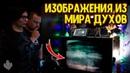 ЭГФ и РЕАЛЬНЫЕ изображения из ТОНКОГО МИРА - Петля обратной связи - Метод Клауса Шрайбера