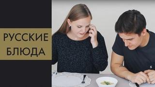 НЕМЦЫ ПРОБУЮТ РУССКУЮ ЕДУ //DEUTSCHE PROBIEREN RUSSISCHES ESSEN